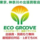 東京・神奈川の出張買取専門店エコグルーヴ 出張費・見積もり無料