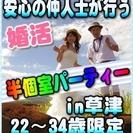 【婚活個室パーティー】6/10(土)11時~in草津★22歳~34...