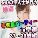 【婚活個室パーティー】6/10(土)13時~in草津★27歳~39...