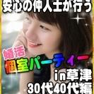 【婚活個室パーティー】6/10(土)15時~in草津★30代・40...