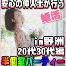 【婚活個室パーティー】6/11(日)12時~in野洲★20代・30...