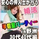 【婚活個室パーティー】6/11(日)14時~in野洲★30代・40...