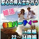 【婚活個室パーティー】6/11(日)14時~in彦根★22歳~34...