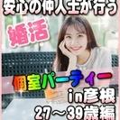 【婚活個室パーティー】6/11(日)16時~in彦根★27歳~39...