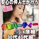 【婚活個室パーティー】6/11(日)18時~in彦根★30代・40...