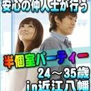 【婚活個室パーティー】6/17(土)14時~in近江八幡★24歳~...