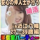 【婚活個室パーティー】6/17(土)16時~in近江八幡★27歳~...
