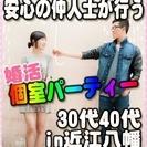 【婚活個室パーティー】6/17(土)18時~in近江八幡★30代・...