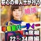 【婚活個室パーティー】6/18(日)11時~in彦根★22歳~34...