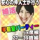 【婚活個室パーティー】6/18(日)13時~in彦根★27歳~39...