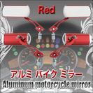 かっこいい アルミ製 バイクミラー バイクのドレスアップはまずミラ...