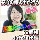 【婚活個室パーティー】6/18(日)15時~in彦根★30代・40...