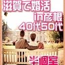 【婚活個室パーティー】6/18(日)17時~in彦根★40代・50...
