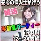 【婚活個室パーティー】6/24(土)14時~in甲賀★22歳~34...