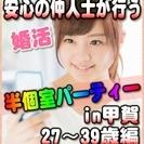 【婚活個室パーティー】6/24(土)16時~in甲賀★27歳~39...
