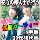 【婚活個室パーティー】6/24(土)18時~in甲賀★30代・40...