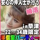 【婚活個室パーティー】6/25(日)11時~in草津★22歳~34...