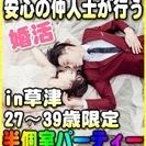 【婚活個室パーティー】6/25(日)13時~in草津★27歳~39...