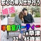 【婚活個室パーティー】6/25(日)15時~in草津★32歳~45...