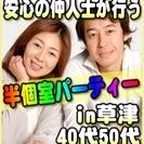【婚活個室パーティー】6/25(日)17時~in草津★40代・50...