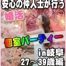 【婚活個室パーティー】6/4(日)13時~in岐阜市★27歳~39...