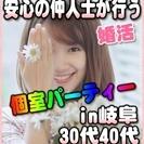 【婚活個室パーティー】6/4(日)15時~in岐阜市★30代・40...