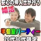 【婚活個室パーティー】6/10(土)11時~in岐阜市★20代・3...