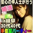 【婚活個室パーティー】6/10(土)13時~in岐阜市★30代・4...