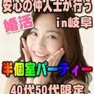 【婚活個室パーティー】6/10(土)15時~in岐阜市★40代・5...