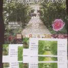 東武トレジャーガーデン招待券
