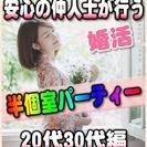 【婚活個室パーティー】6/18(日)11時~in大垣市★20代・3...