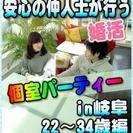 【婚活個室パーティー】6/24(土)11時~in岐阜市★22歳~3...