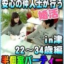 【婚活個室パーティー】6/3(土)11時~in津市★22歳~34歳...