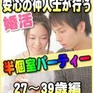 【婚活個室パーティー】6/3(土)13時~in津市★27歳~39歳...