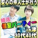 【婚活個室パーティー】6/3(土)15時~in津市★30代・40代...
