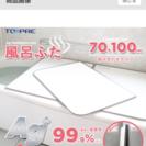 抗菌防臭防カビ組み合わせ風呂フタ 未使用品 70×100用 (実寸...