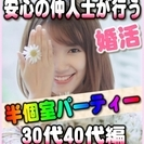 【婚活個室パーティー】6/17(土)13時~in津市★30代・40...