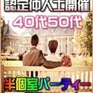 【婚活個室パーティー】6/17(土)15時~in津市★40代・50...