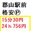 郡山市駅前格安Pはじめました。15分30円★1日最大756円!!