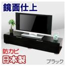 テレビ台 テレビボード ローボード 150センチ幅 高級感 お洒落...