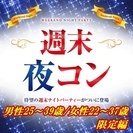 ❤2017年7月八戸開催❤街コンMAPのイベント
