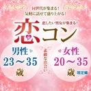 ❤2017年7月松本開催❤街コンMAPのイベント