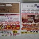 期限6月迄ジュリアオージェ特別無料招待券30000円コース紹介者か...