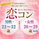 ❤2017年7月静岡開催❤街コンMAPのイベント