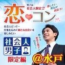❤2017年7月水戸開催❤街コンMAPのイベント