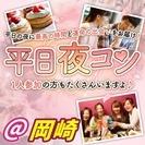 ❤2017年7月岡崎開催❤街コンMAPのイベント
