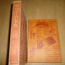 国分洋酒辞典 昭和49年初版