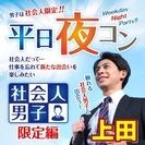 ❤2017年7月上田開催❤街コンMAPのイベント