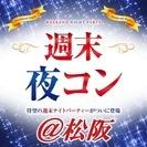 ❤2017年7月松阪開催❤街コンMAPのイベント