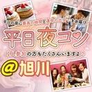 ❤2017年7月旭川開催❤街コンMAPのイベント